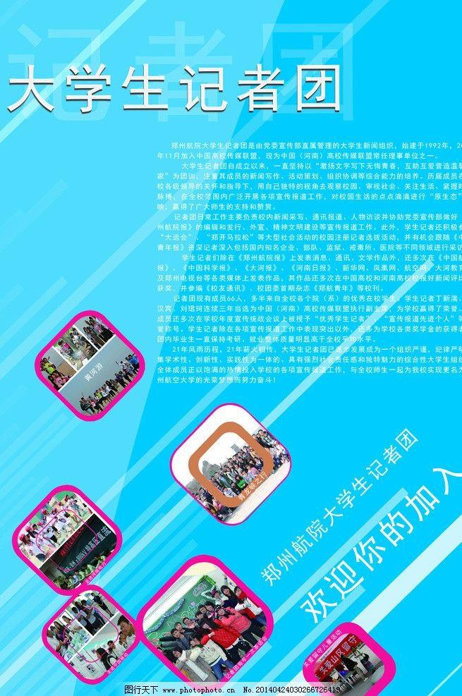 记者团招新展板图片