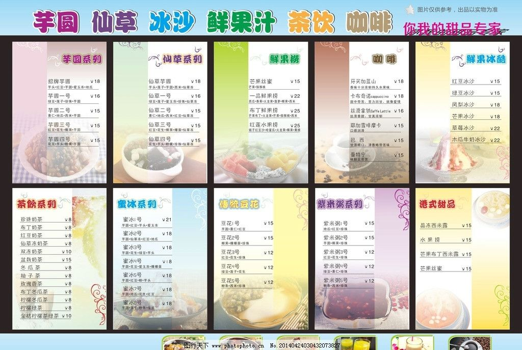甜品 奶茶店点餐单 奶茶 芋圆 仙草 冰沙 鲜果捞 蜜冰 豆花 紫米粥 茶