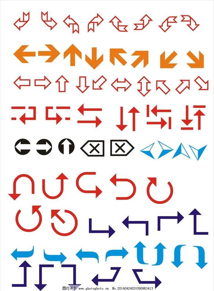 箭头 方向标 指向 方向标示 其他设计 矢量