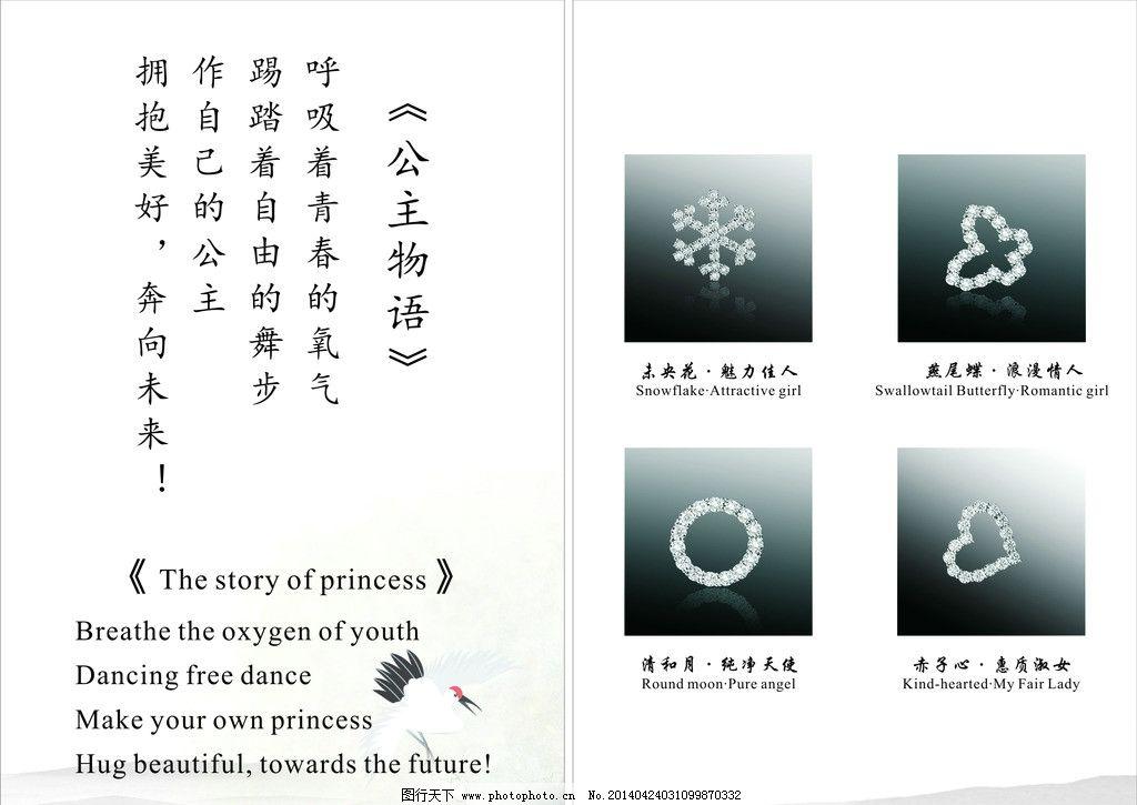 文字排版 背景素材 矢量素材