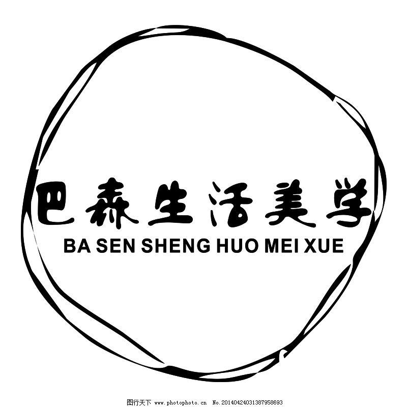 logo 水印 头像 淘宝素材 其他淘宝素材