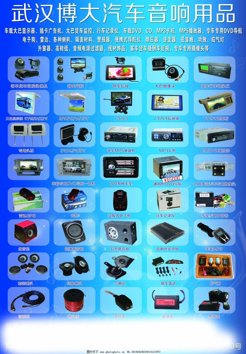汽车用品排版免费下载 产品排版 蓝色背景 汽车用品 汽车用品 产品图片