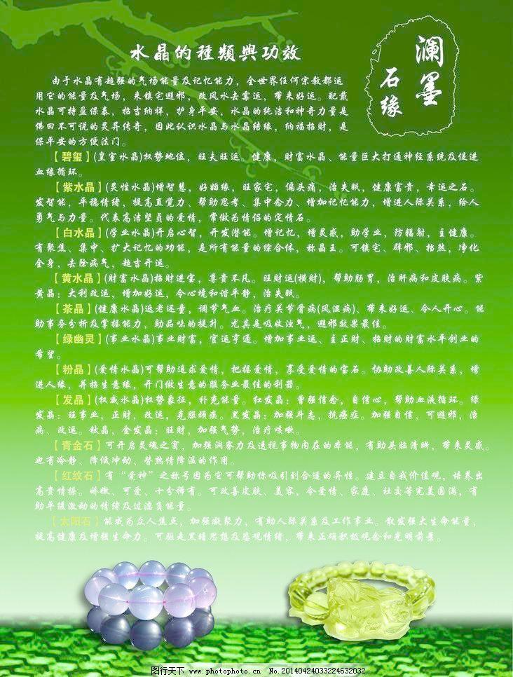 100dpi psd 宝石 翡翠 广告设计模板 海报设计 手镯 玉石 源文件 招贴