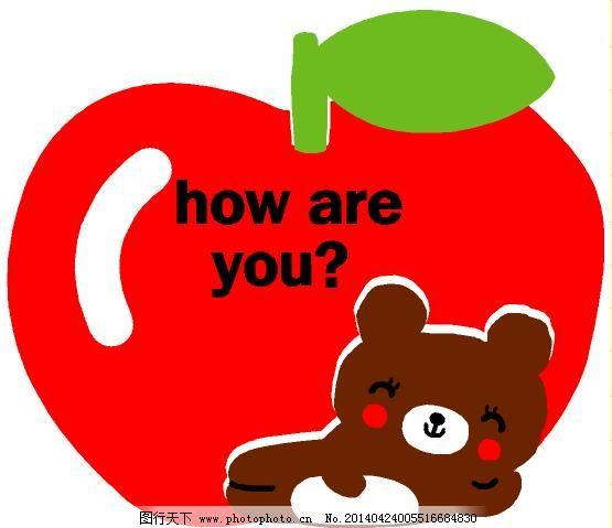 苹果小熊 苹果小熊免费下载 动物 水果 矢量图 其他矢量图