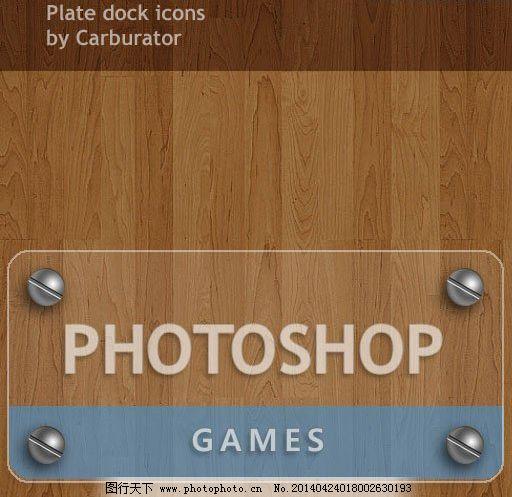 木板和螺丝_网页界面模板