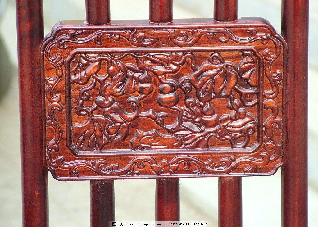 古典家具 老榆木 雕刻 椅子 雕花 摄影