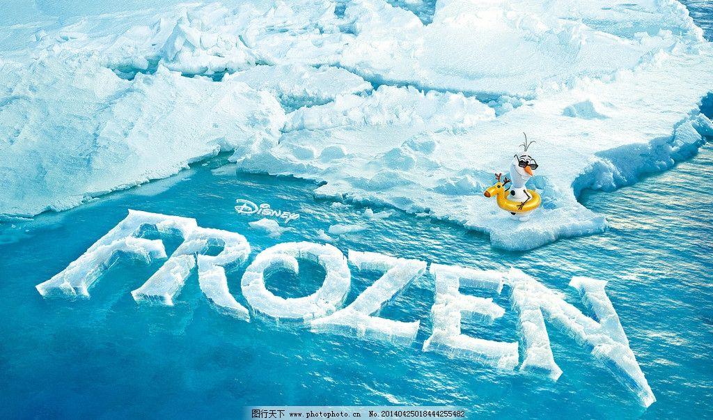 冰雪奇缘 froze图片_风景漫画