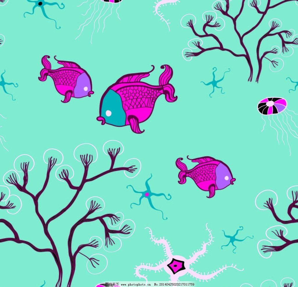 海底世界 鱼儿 海星 水母 背景 底纹 纹理 布料印花 四方连续