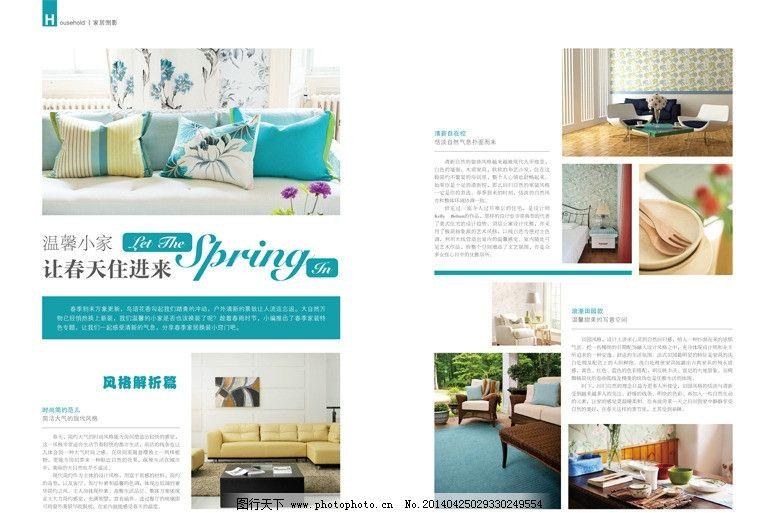 杂志版式设计 杂志设计 目录排版 内页设计 集团刊物 企业宣传图片