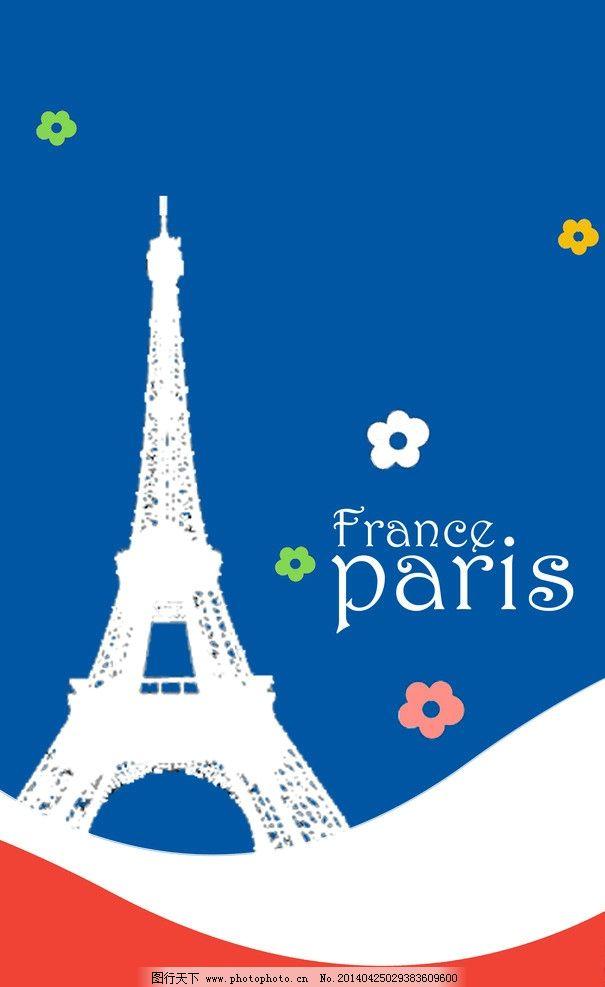 法国巴黎宣传册 巴黎 埃菲尔铁塔 宣传册      法国国旗 画册设计