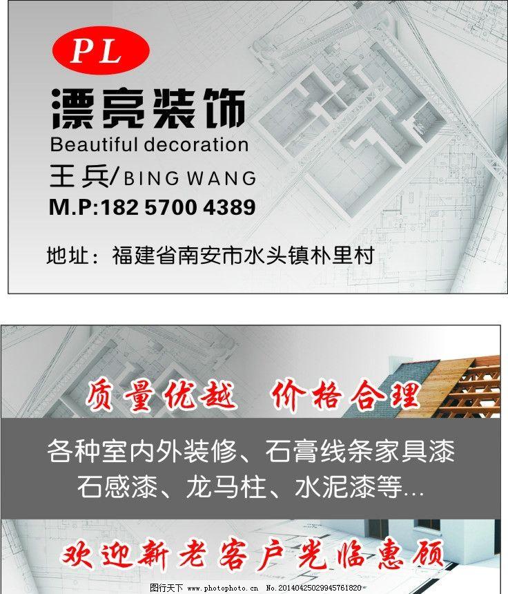 装修公司名片 房子 标志 室内外装修 装饰 家具漆 名片卡片 广告设计