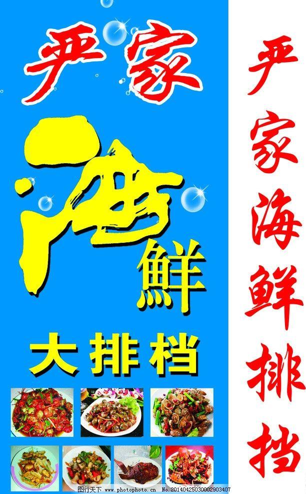 海鲜招牌 蓝色 海鲜灯箱模板 海鲜大排档 餐厅招牌广告设计 海报设计