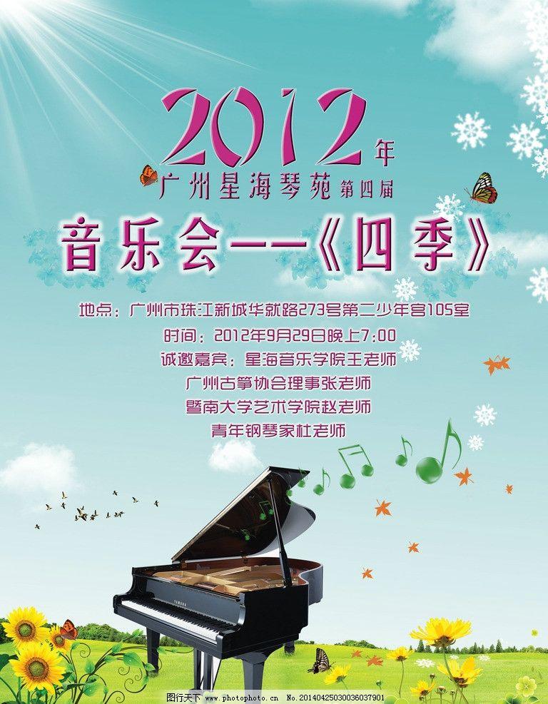 音乐会海报 琴苑海报 琴行海报 钢琴海报 音乐会钢琴公告 海报设计