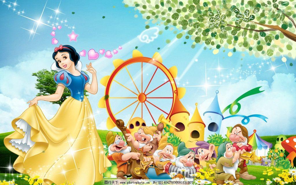 白雪公主和七个小矮人 一个女人和七个男人 童话 卡通 梦幻 星星 草地