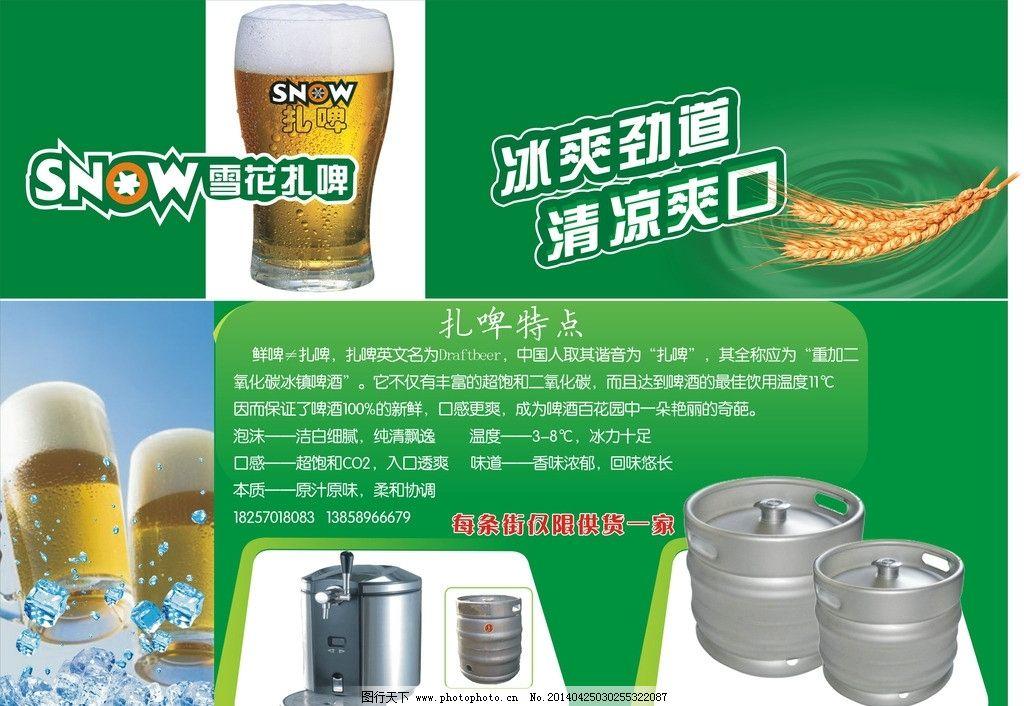 雪花扎啤 雪花啤酒海报矢量素材 雪花啤酒海报模板下载 雪花啤酒海报