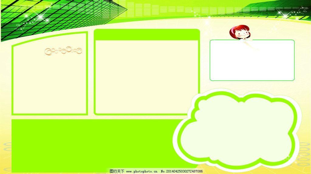 设计图库 广告设计 展板模板  企业 公告栏 员工天地 员工 乐园 文化
