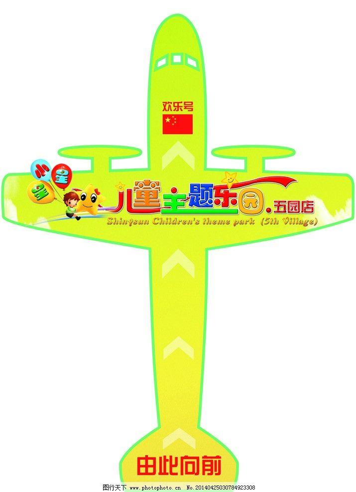飞机车贴造型图片_室内广告