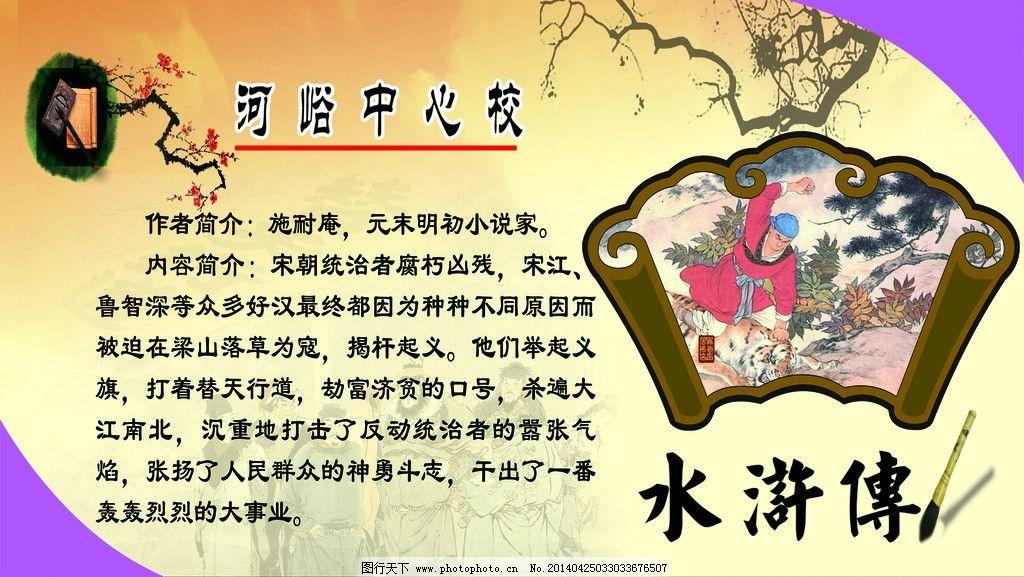 水浒传的故事名称_水浒传 三国故事 文学故事 儿童文学 源文件