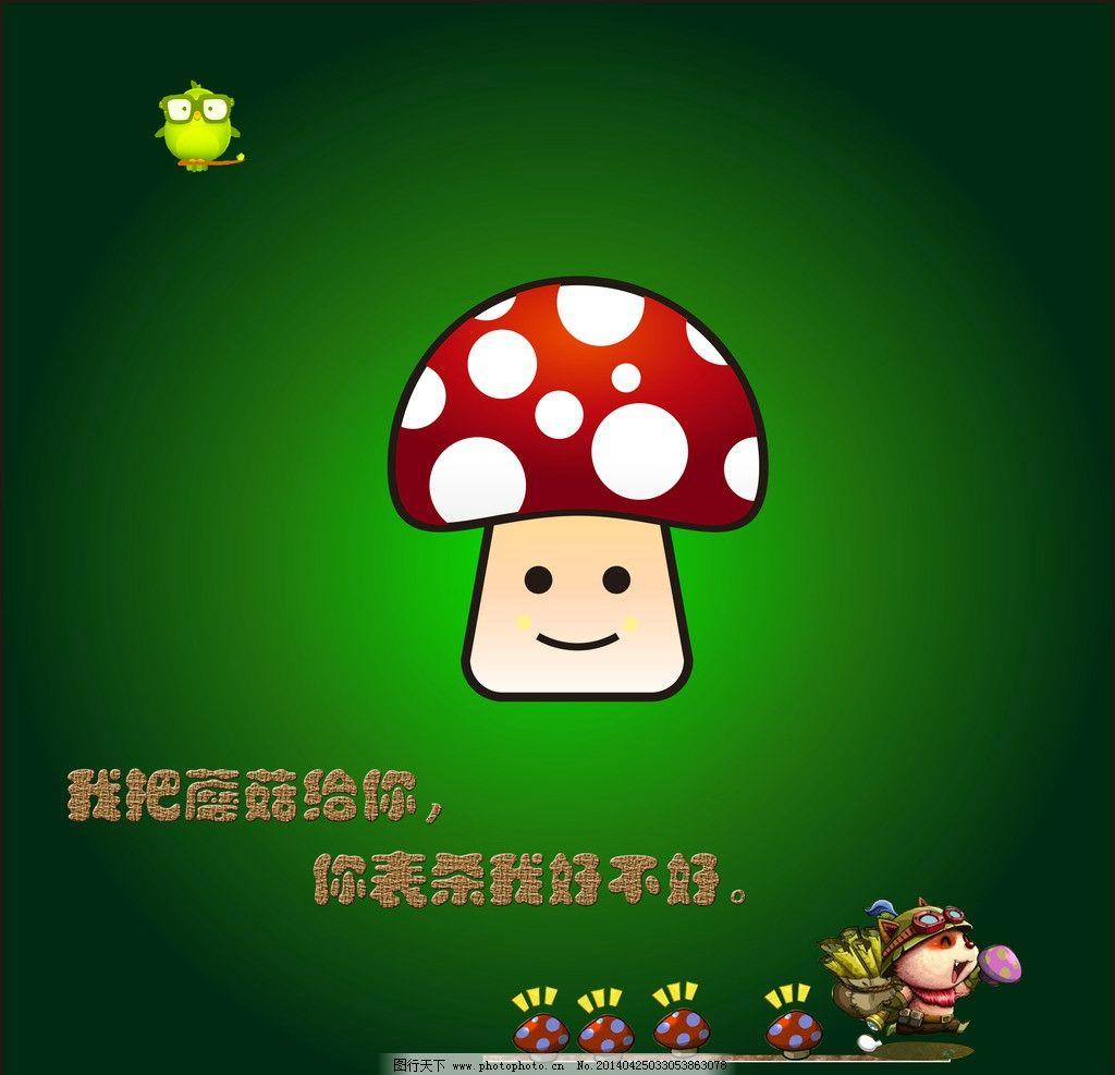 蘑菇酱 提莫 绿色渐变 小鸟 种蘑菇 可爱 萌 英雄联盟 斑点蘑菇