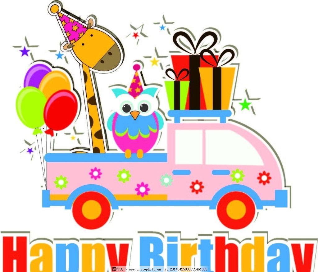 汽车 卡通 交通工具 动物 气球 猫头鹰 文字 礼物 印花 童装 矢量素