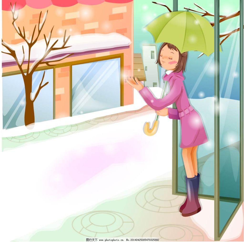 打伞的女孩免费下载 冬天 女生 下雪 雨伞 下雪 冬天 雨伞 女生 矢量