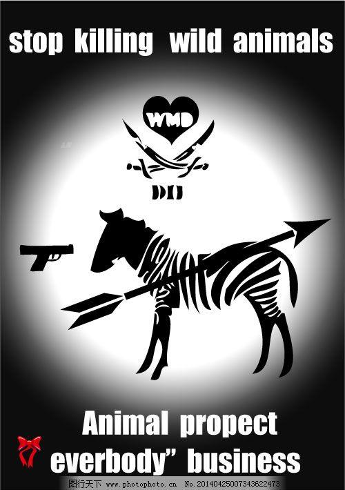 保护动物海报