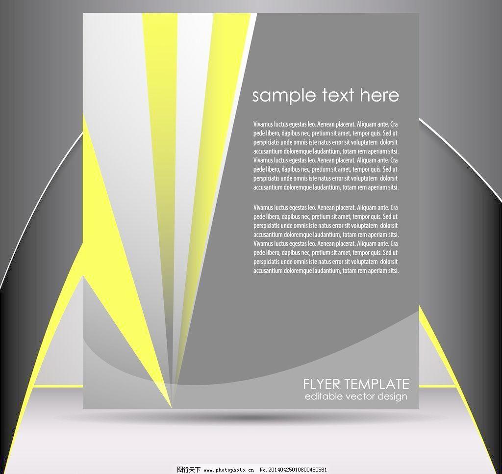 画册封面 菜单 菜谱 封底 封面设计 广告设计 画册版式 画册封面模板
