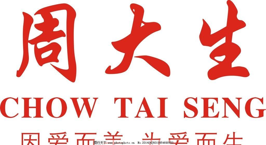 周大生珠宝图片_企业logo标志_标志图标_图行天下图库图片