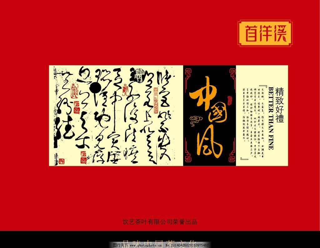 国礼 文字 中国风 包装 礼盒 茶叶盒 茶叶素材 素材 ai 红茶 包装设计图片