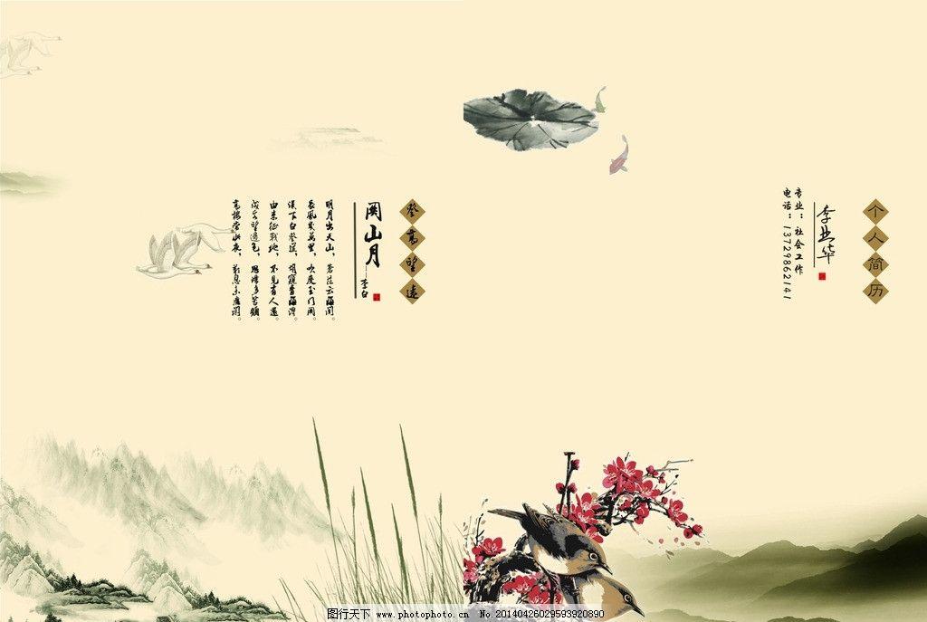 个人简历封面 封面模板 梅花 小鸟 山水画 古典背景 背景图片 广告