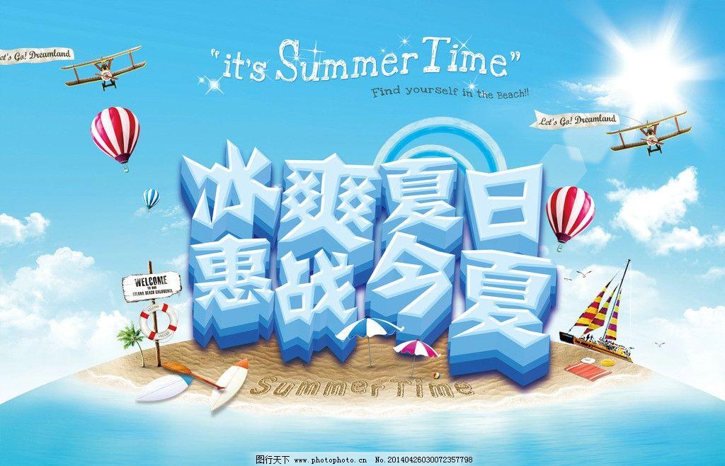 冰爽夏日 海滩 热气球 大海 立体字 夏天海报 惠战今夏 海报设计 广告