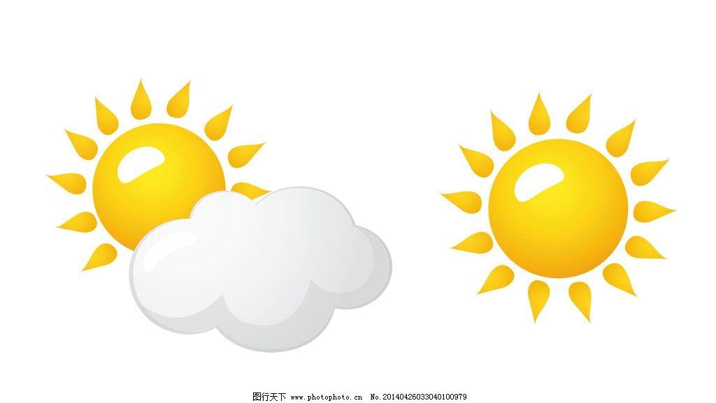 其他  天气图标
