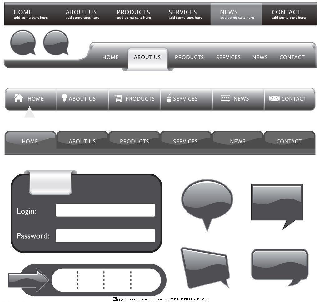 网页设计 网站设计 对话框 网站设计素材 创意 网站模板 网页设计素材