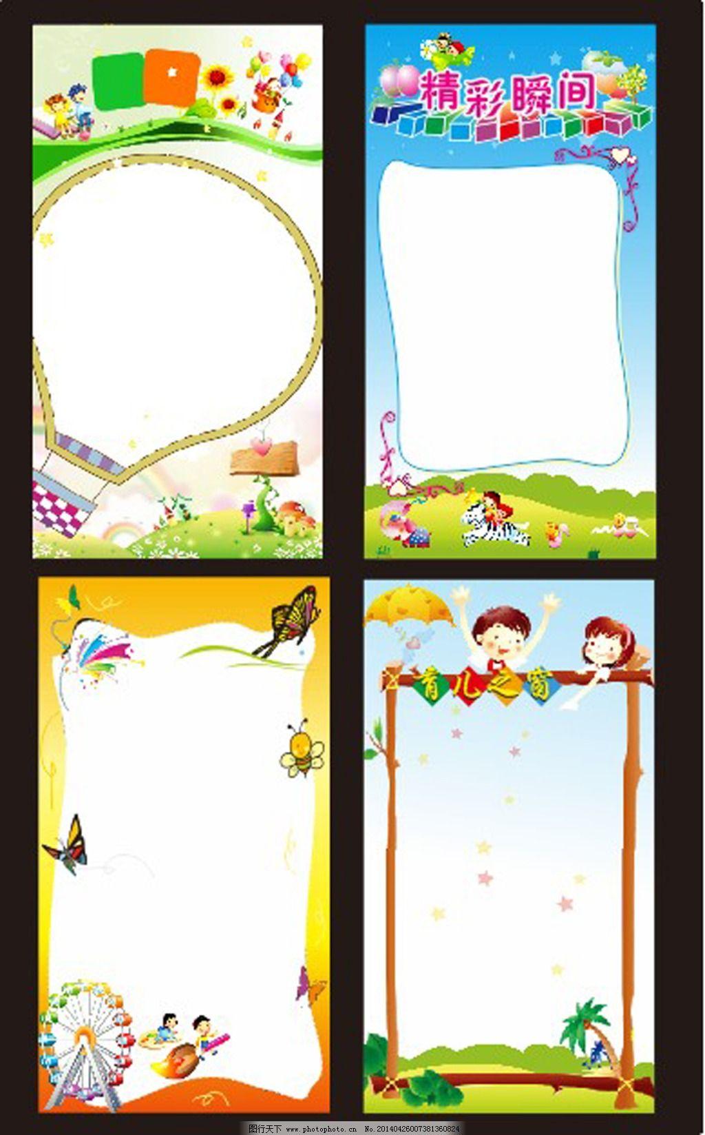 展板免费下载 学校展板 幼儿园展板 展板 学校展板 展板 海报 幼儿园