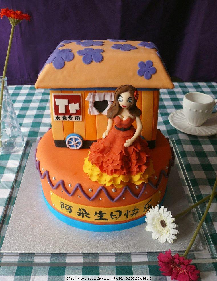房子場景蛋糕圖片