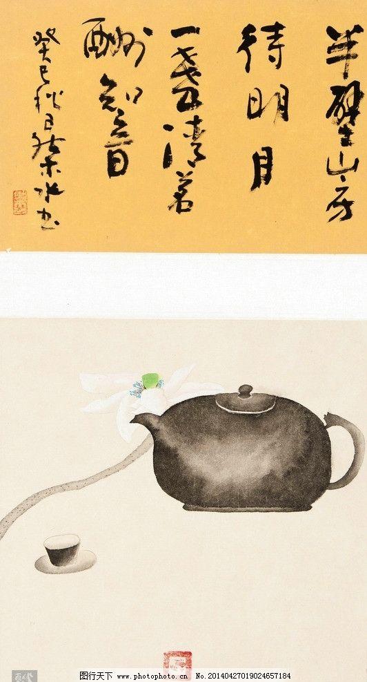静物 国画 茶壶 茶杯 荷花 水墨画 中国古代画 中国古画 绘画书法