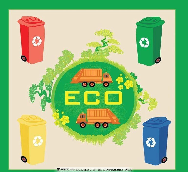 垃圾桶垃圾箱图标图片