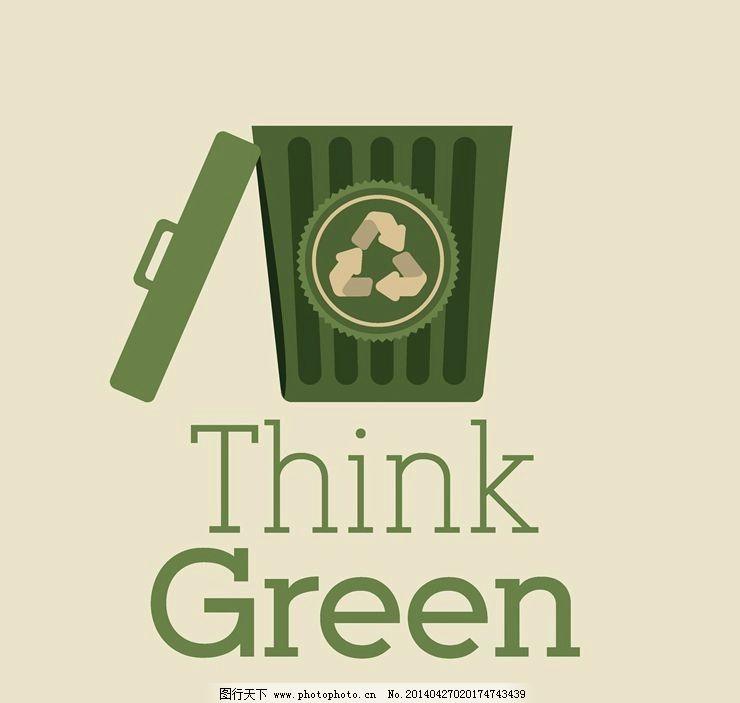 垃圾桶回收站图标图片