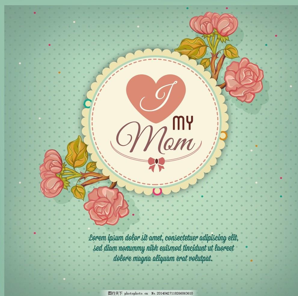 复古母亲节 花卉 花边 插图 明信片 母亲节元素 庆祝 矢量设计