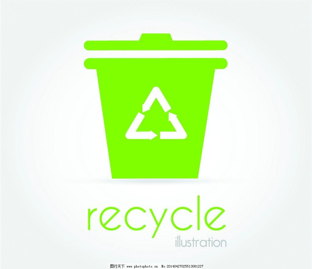 垃圾桶 垃圾箱 环保 矢量 回收图片
