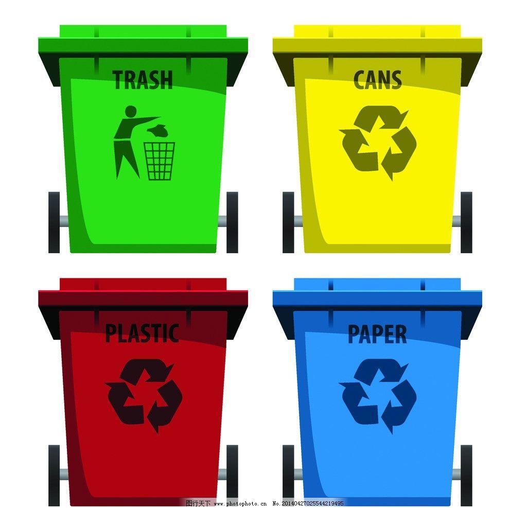 垃圾桶 垃圾箱 环保 矢量 回收 生活用品 生活百科 eps