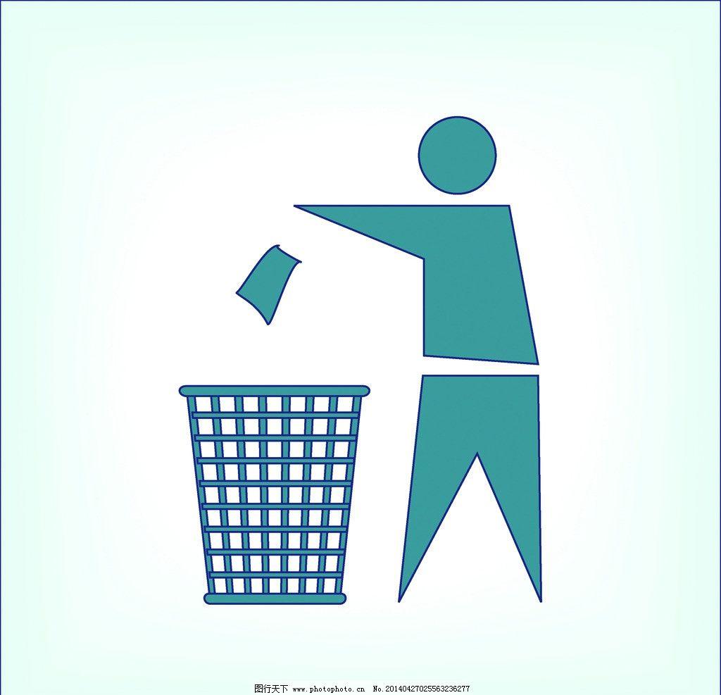 垃圾桶 垃圾箱 环保 矢量