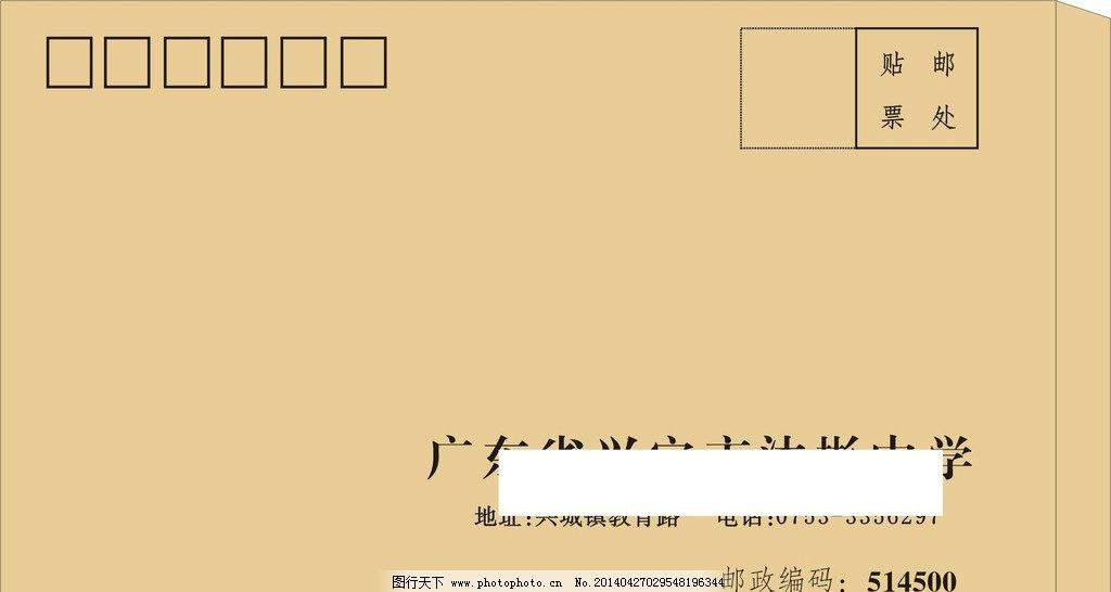 信封图片图片