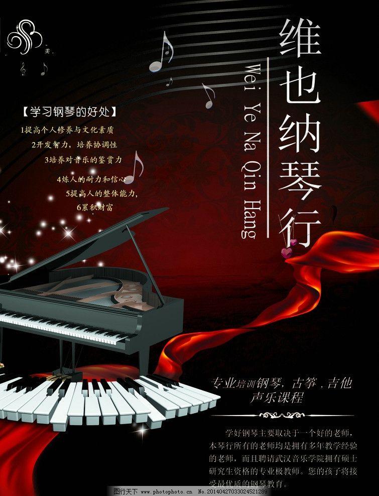 琴行宣传单 钢琴 音乐 音符 源文件