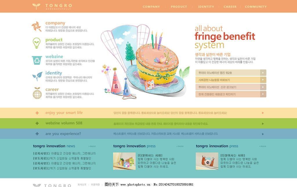 网页设计 排版 板式 ui设计 交互设计 儿童 手绘 旅行 西餐 韩国网页