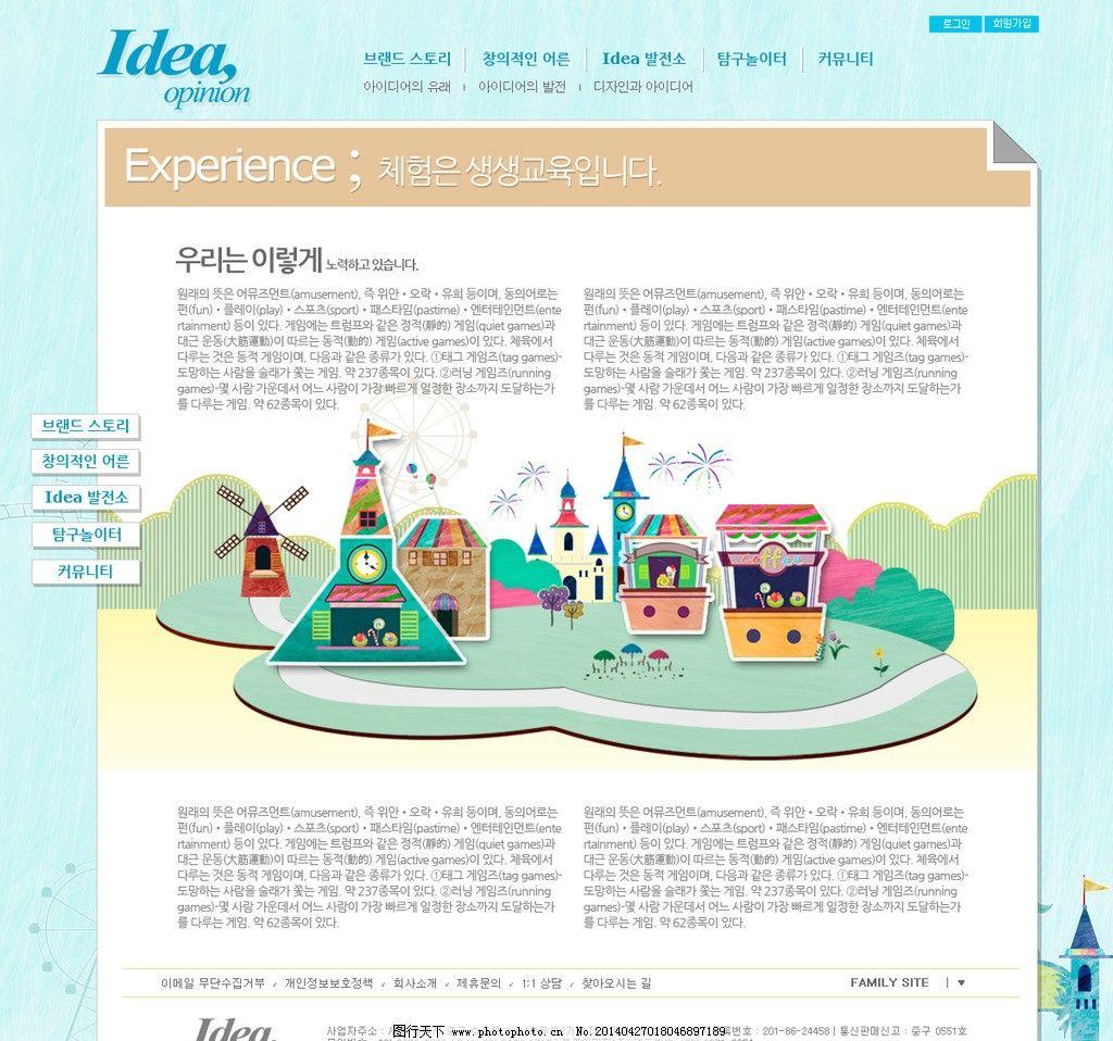 排版 板式 ui设计 交互设计 儿童 手绘 旅行 儿童乐园 游乐场 韩国