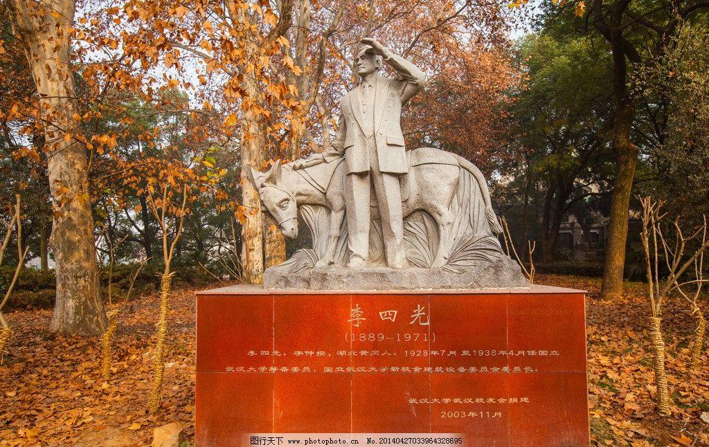 武汉大学 武汉 综合性大学 高等学府 蓝天 雕像 建筑 985工程 211工程