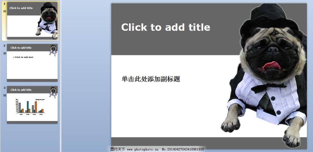 可爱狗狗ppt模板免费下载 宠物 狗狗 可爱 小狗 可爱 狗狗 小狗 宠物