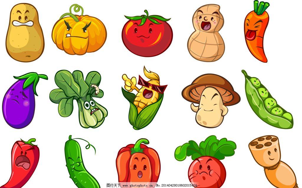 可爱蔬菜卡通图片