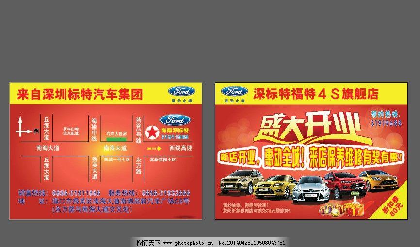 开业传单 开业海报 信息贴 福特汽车 售后 五一传单 节日素材